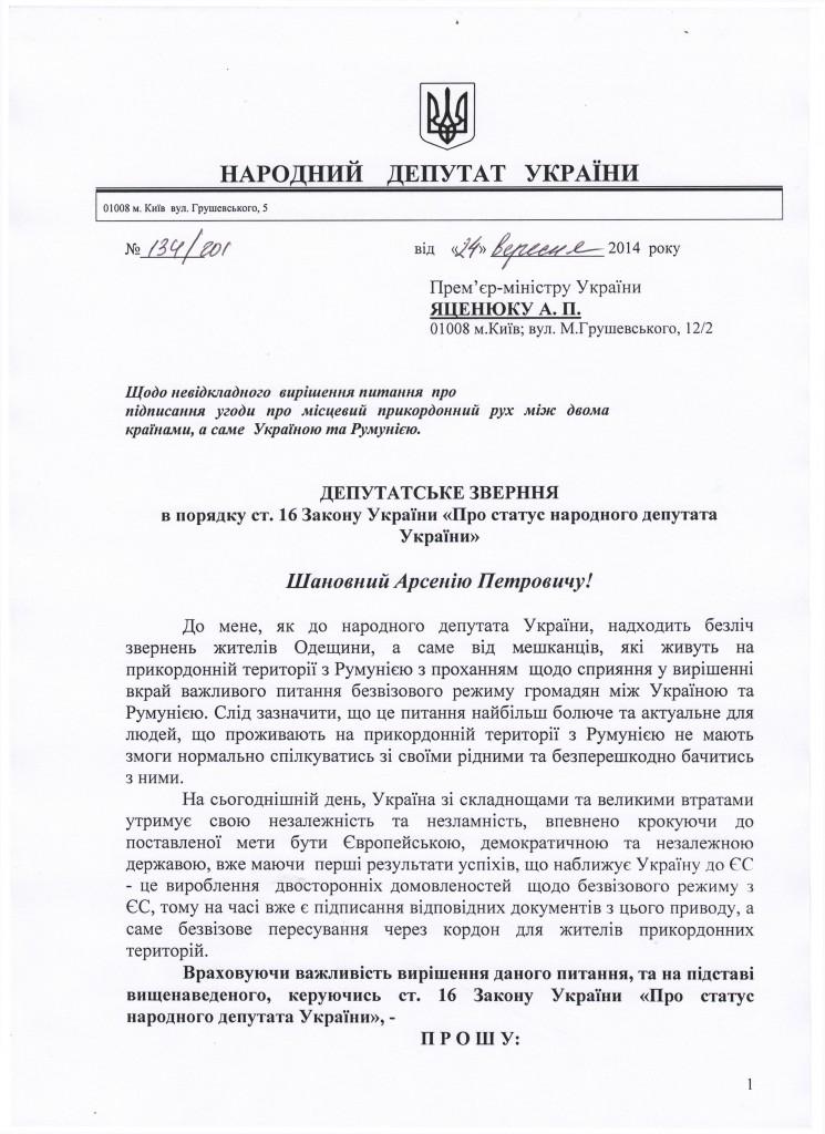 Яценюку0001-745x1024 Придунавье едет в Румынию. Виза не нужна