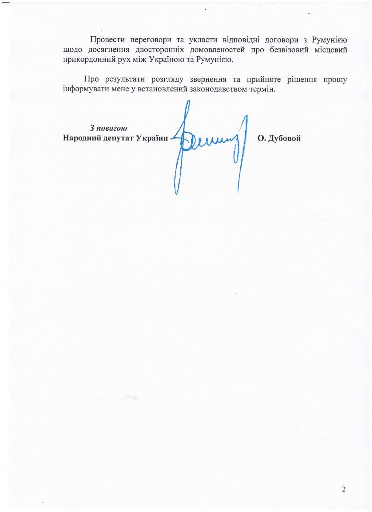 Придунавье едет в Румынию. Виза не нужна