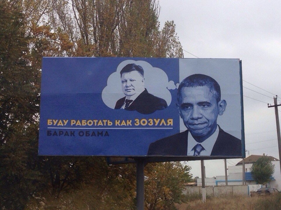 В Белгород-Днестровском подшутили над кандидатом (фото)