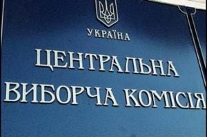 1390940111-6731-tsik-300x199 ЦИК признала избранными 160 мажоритарников