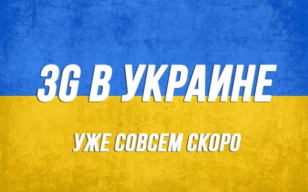 1413192024-5704 Кабмин опубликовал постановление о подготовке конкурса на 3G-связь