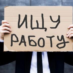 ischu_rabotu_2013_2014-290x290 На одно рабочее место в Украине претендуют 8 человек