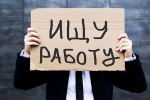 ischu_rabotu_2013_2014-300x200 В Бессарабии стало больше безработных