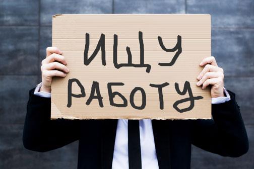 В Измаиле самый низкий уровень безработицы
