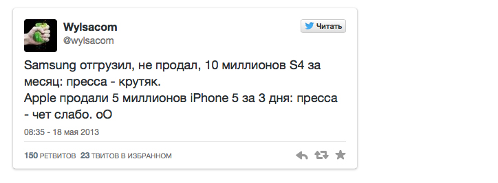 twitt Apple обвинили в фальсификации статистики продаж iPhone 6