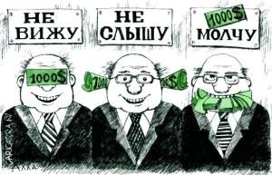 10 самых ярких и важных пунктов антикоррупционного пакета
