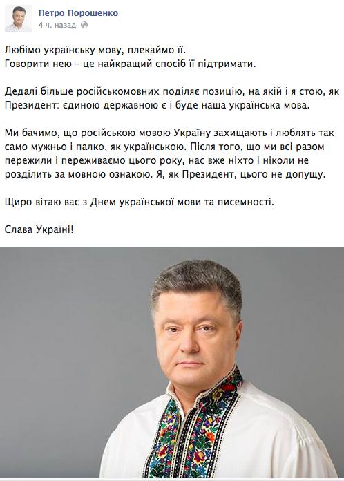 Скриншот-2014-11-09-12.55.53 Сегодня украинцы празднуют День языка и письменности