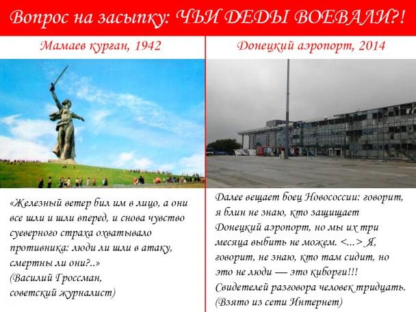 """а14 Героизм """"киборгов"""" в интернет-мемах"""