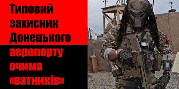 """а2 Героизм """"киборгов"""" в интернет-мемах"""
