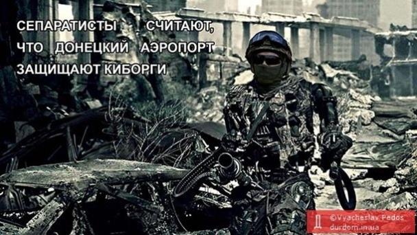 """а5 Героизм """"киборгов"""" в интернет-мемах"""