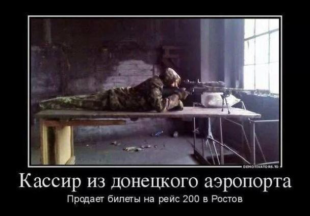 """а7 Героизм """"киборгов"""" в интернет-мемах"""