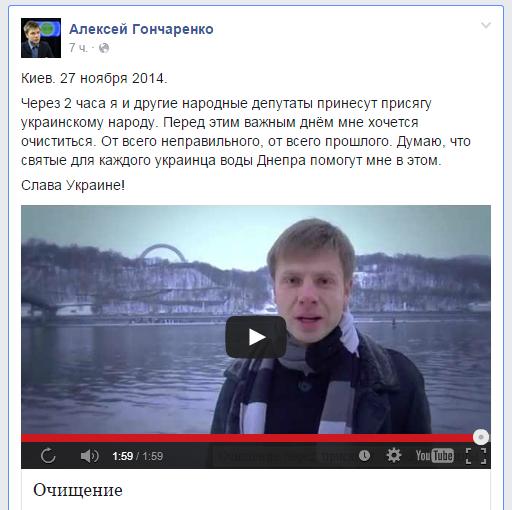 """123123 Гончаренко """"очистился"""" перед началом депутатской работы (видео)"""