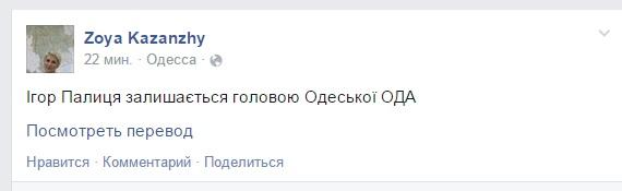 14170883172045 Палица остается губернатором Одесской области