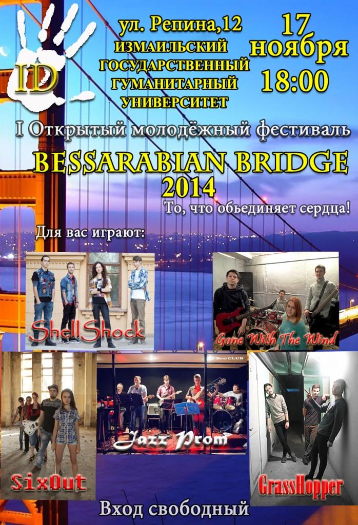 2014-698x1024 В ИГГУ прошел молодежный фестиваль «Bessarabian вridge»