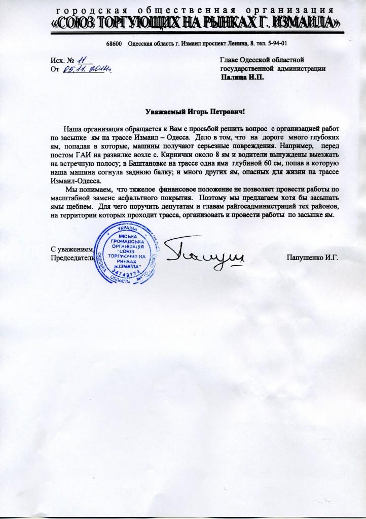 img353-722x1024 Измаильчанин обратился к губернатору с просьбой провести субботник на дорогах