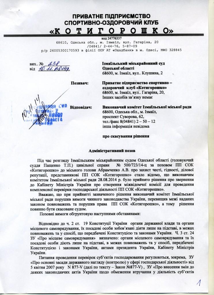 """img360-744x1024 Судебные тяжбы измаильского исполкома и """"Росинки"""" продолжаются"""