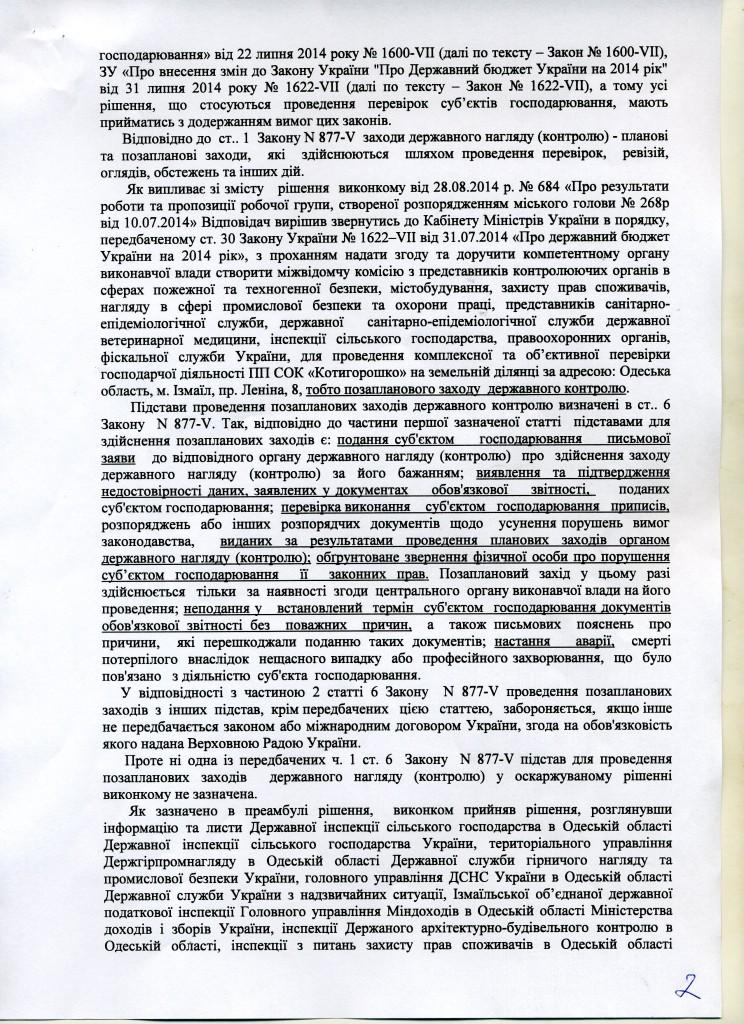 """img361-744x1024 Судебные тяжбы измаильского исполкома и """"Росинки"""" продолжаются"""