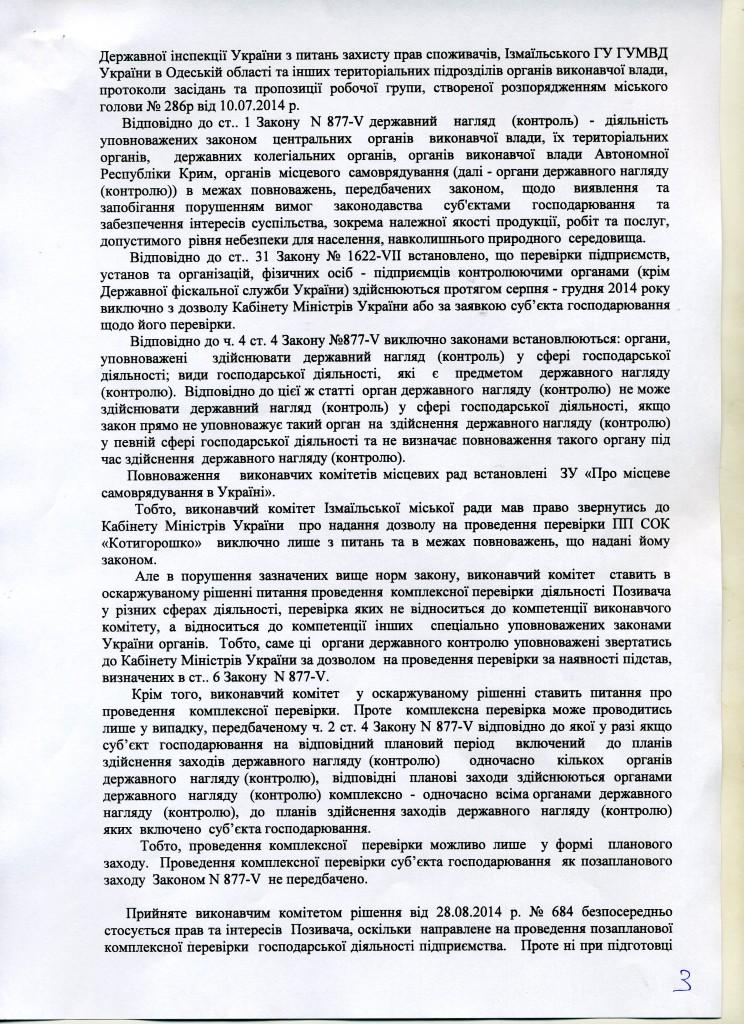 """img362-744x1024 Судебные тяжбы измаильского исполкома и """"Росинки"""" продолжаются"""