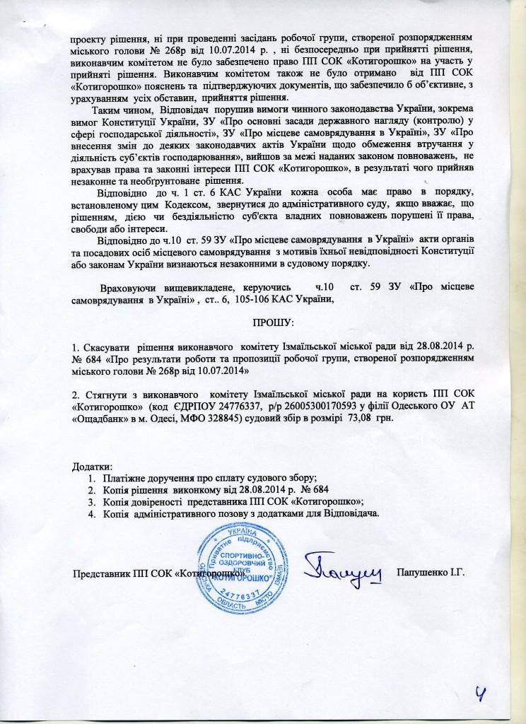 """img363-744x1024 Судебные тяжбы измаильского исполкома и """"Росинки"""" продолжаются"""