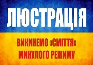 В таможнях Одесской области началась люстрация