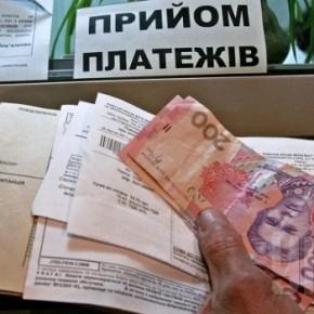 Сколько украинцы заплатят за «коммуналку» и кто получит субсидии