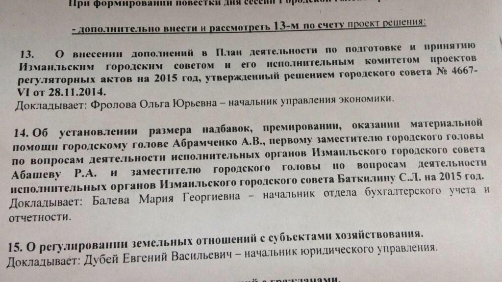 Мэр Измаила попросил материальной помощи у депутатов