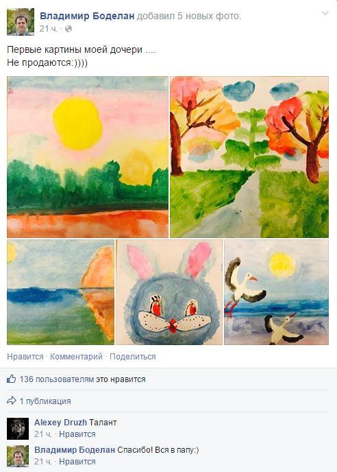 Боделан похвастался талантливой дочкой (ФОТО)