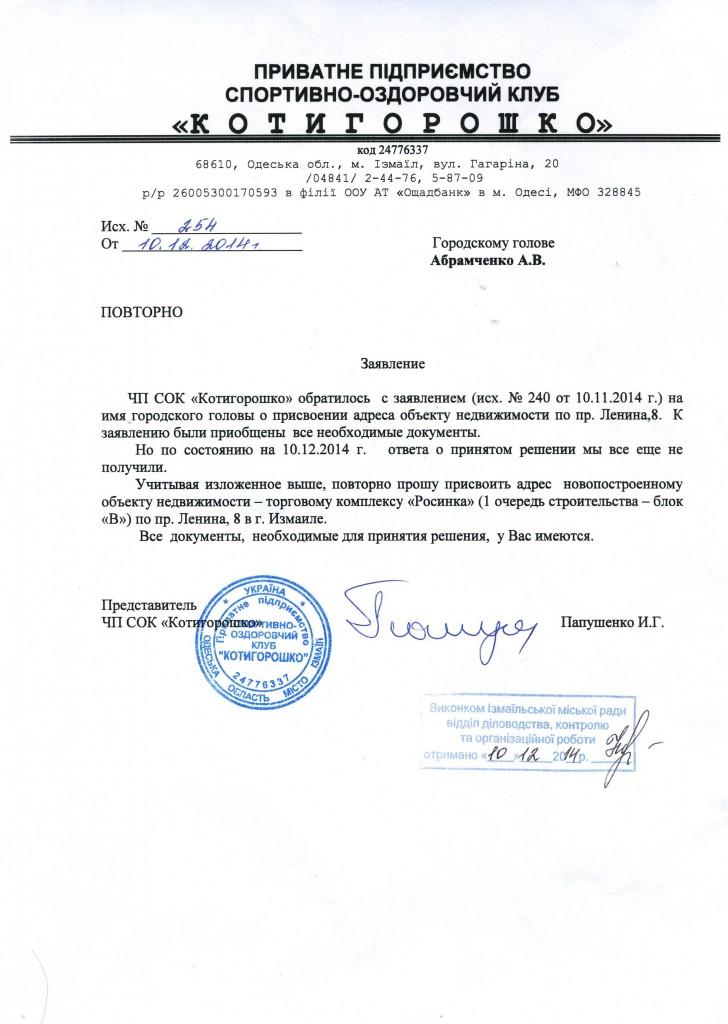"""Мэр Измаила продолжает ставить палки в колеса """"Росинке"""""""