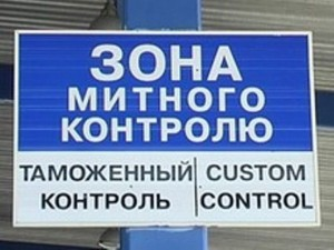 Пограничники захватили крупную партию российской контрабанды, следовавшей из Приднестровья