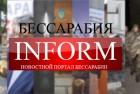 Бессарабия INFORM-2014. Главное