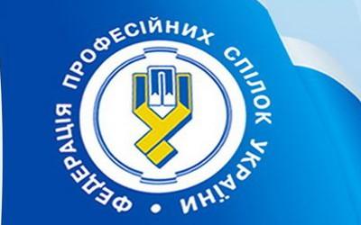 sostavit-1098-grn В Одесской области появилась Федерация независимых профсоюзов