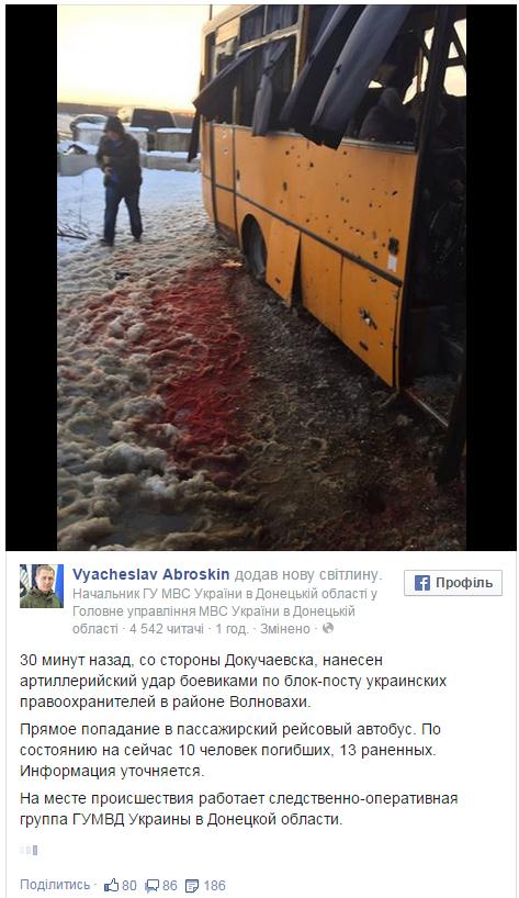 Под Волновахой боевики обстреляли автобус с жителями: 10 человек погибли, 13 ранены