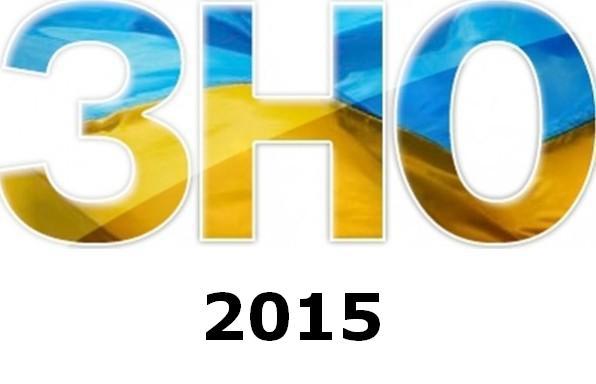 зно-2015 В Украине началась регистрация для участия в ВНО-2015