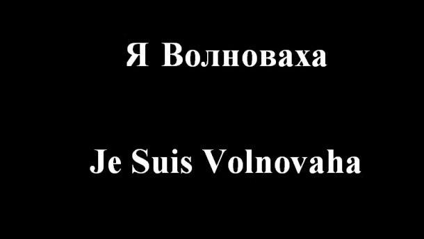 Je suis Volnovakha: в соцсетях призывают выйти на акцию