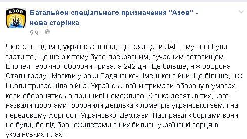 22d6f631615eaa9335a93b7b321ce2b9 Донецкий аэропорт разрушен - украинцы покинули терминалы