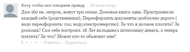 """323 Дубовой потребовал от местных чиновников нести ответственность за """"недвижимый"""" налог"""
