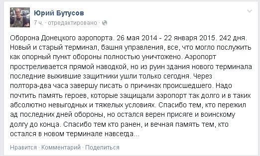 450729b36b7604aa9bc3d3815463a118 Донецкий аэропорт разрушен - украинцы покинули терминалы