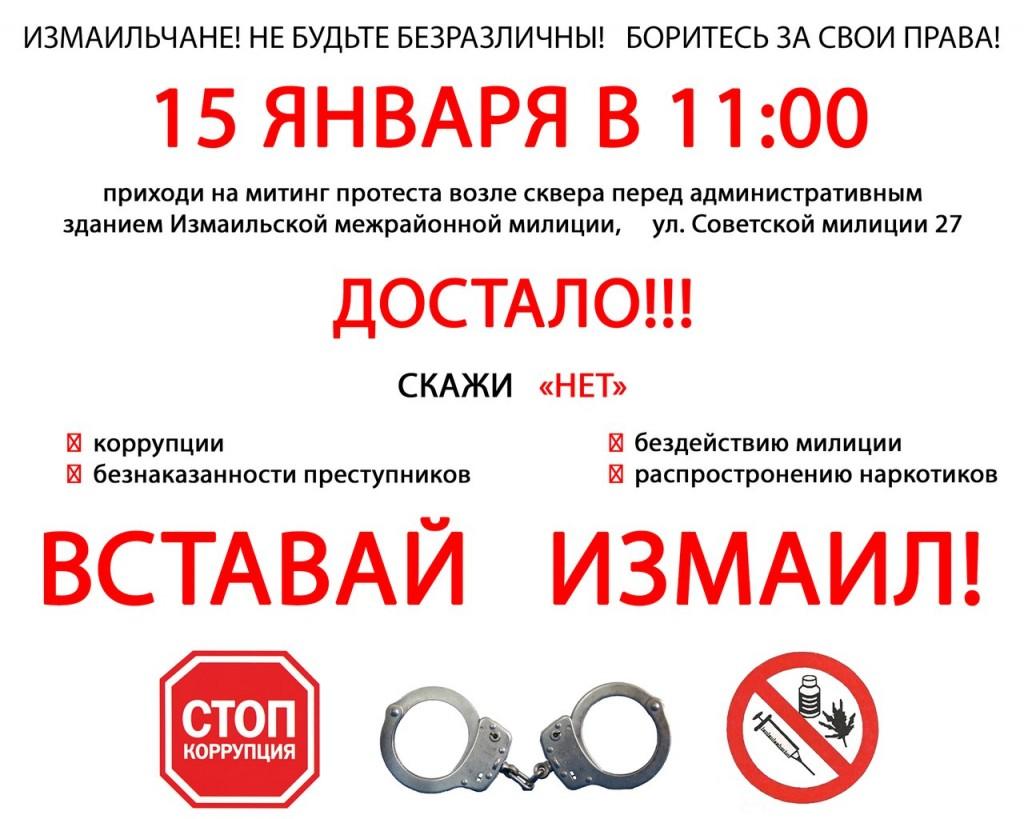 Завтра Измаил будет митинговать против бездействия милиции