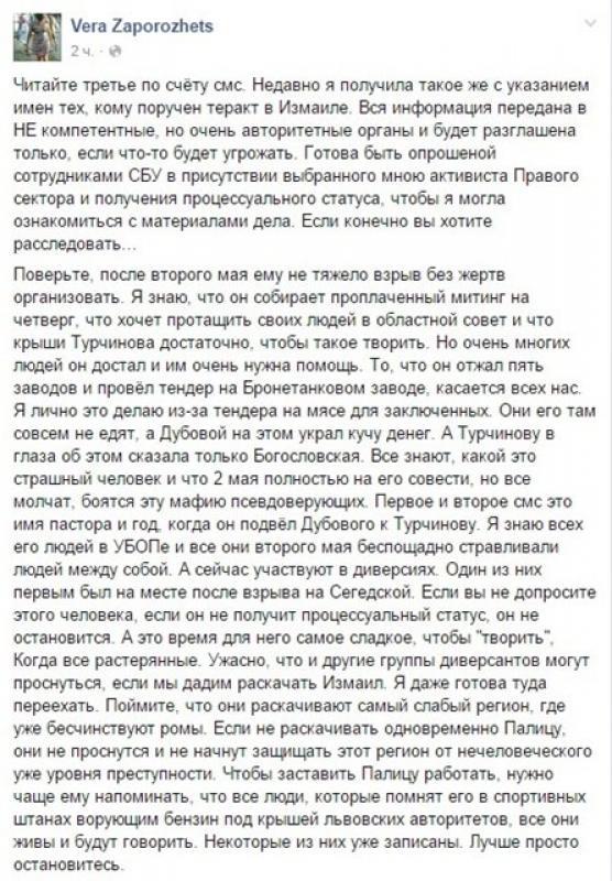 Журналистка Запорожец заявила, что за взрывом в Измаиле стоит Дубовой
