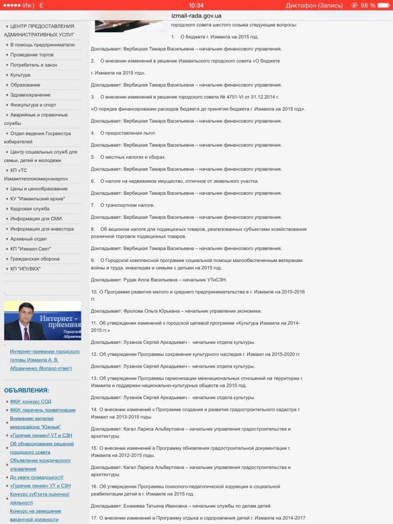 """Измаильский горсовет принял """"налог на роскошь"""""""