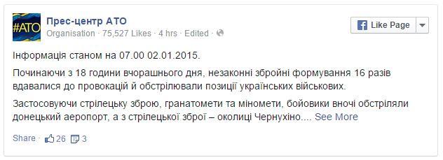 Боевики продолжают обстреливать позиции украинских военных на Донбассе