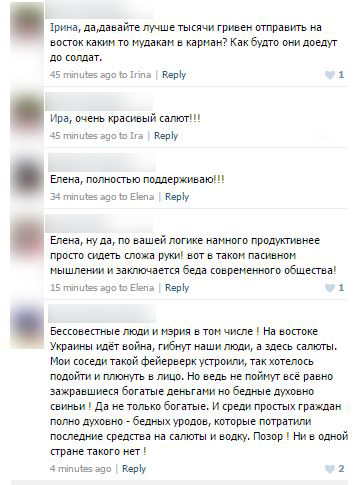 """Измаильчане в сети возмутились """"салютом во время войны"""""""