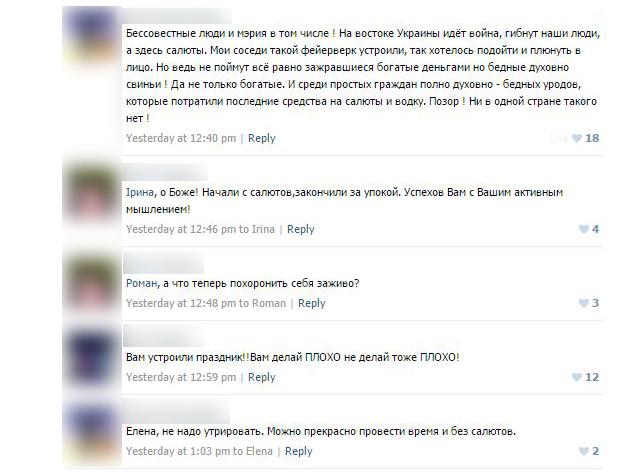 """reakcia-vk-na-salut-izmail-3 Измаильчане в сети возмутились """"салютом во время войны"""""""