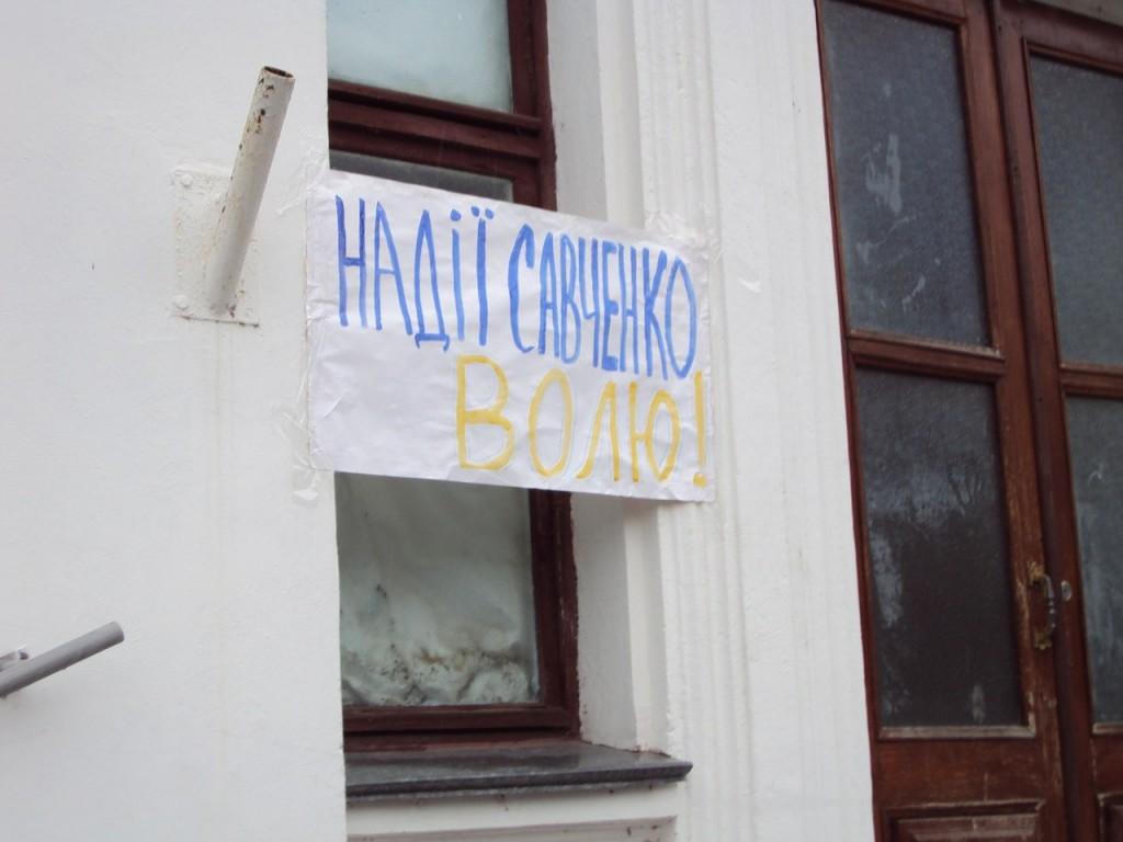 В Килие провели акцию в поддержку Надежды Савченко (фото)