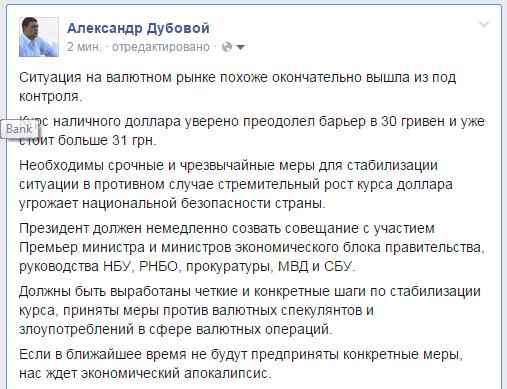 Дубовой призвал власть к решительным шагам по стабилизации гривны