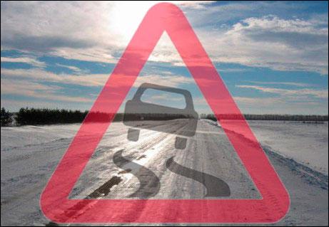 ГАИ предупреждает о скользкой дороге в Бессарабии