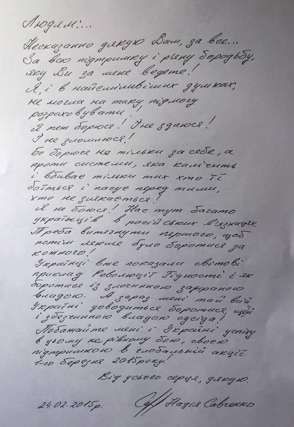 Надежда Савченко. Письмо людям...
