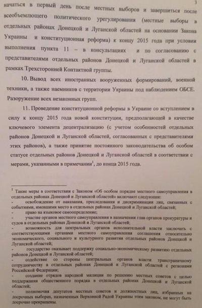 """Итог переговоров в Минске: Декларация """"Минское соглашение"""""""