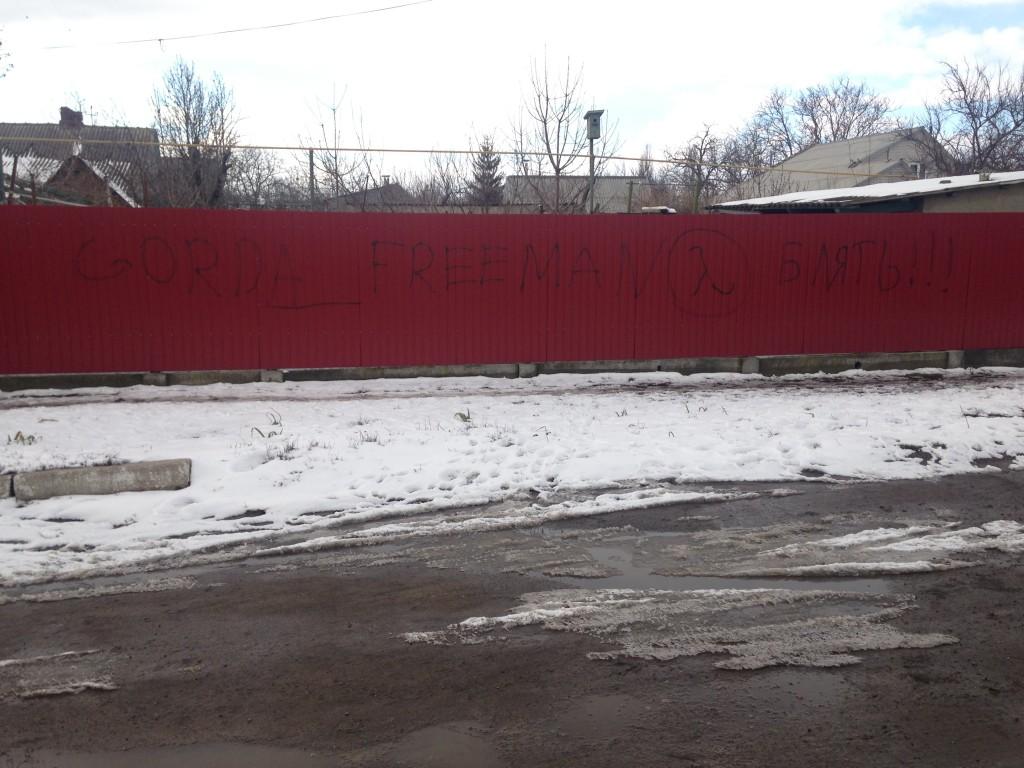 Измаил: всплеск эмоций на заборе (фото)