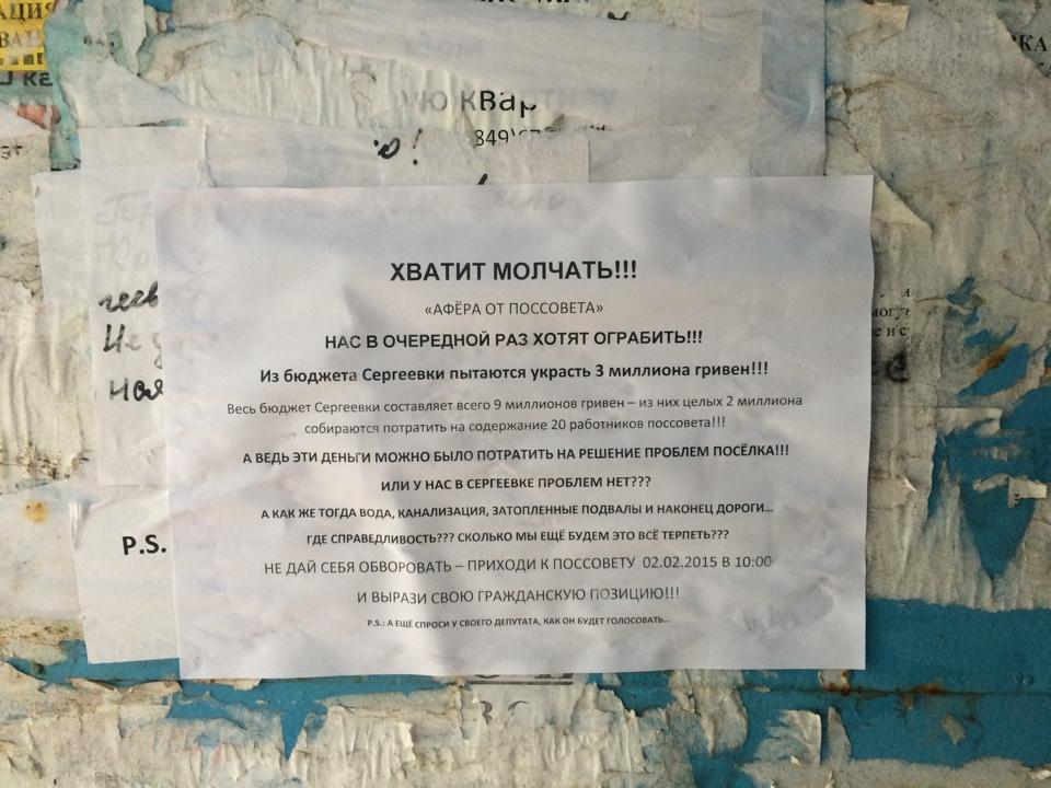 Б.-Днестровский район: Депутаты Сергеевки хотят присвоить 3 млн. - жители собираются митинговать (фото)